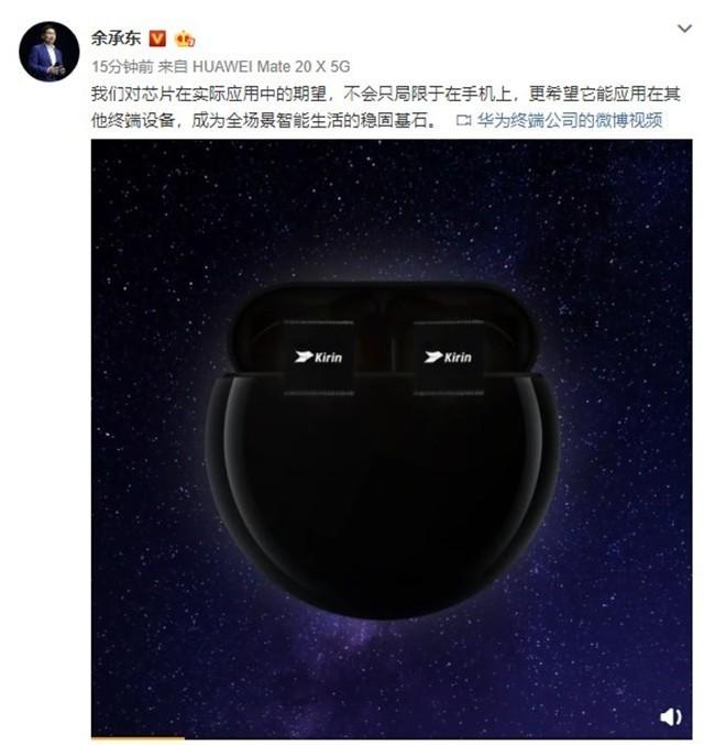 余承东发预热视频 暗示麒麟985和990同时表态