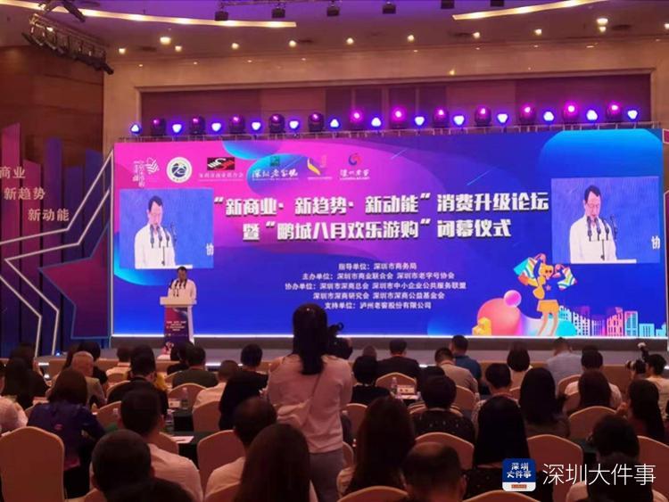 """2019""""鹏城八月欢乐游购""""收官,深圳五千门店上万品牌参与"""