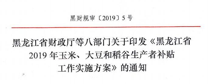 新蔡人致富新商机!19年限养令、禁养令撤销!还有这些...