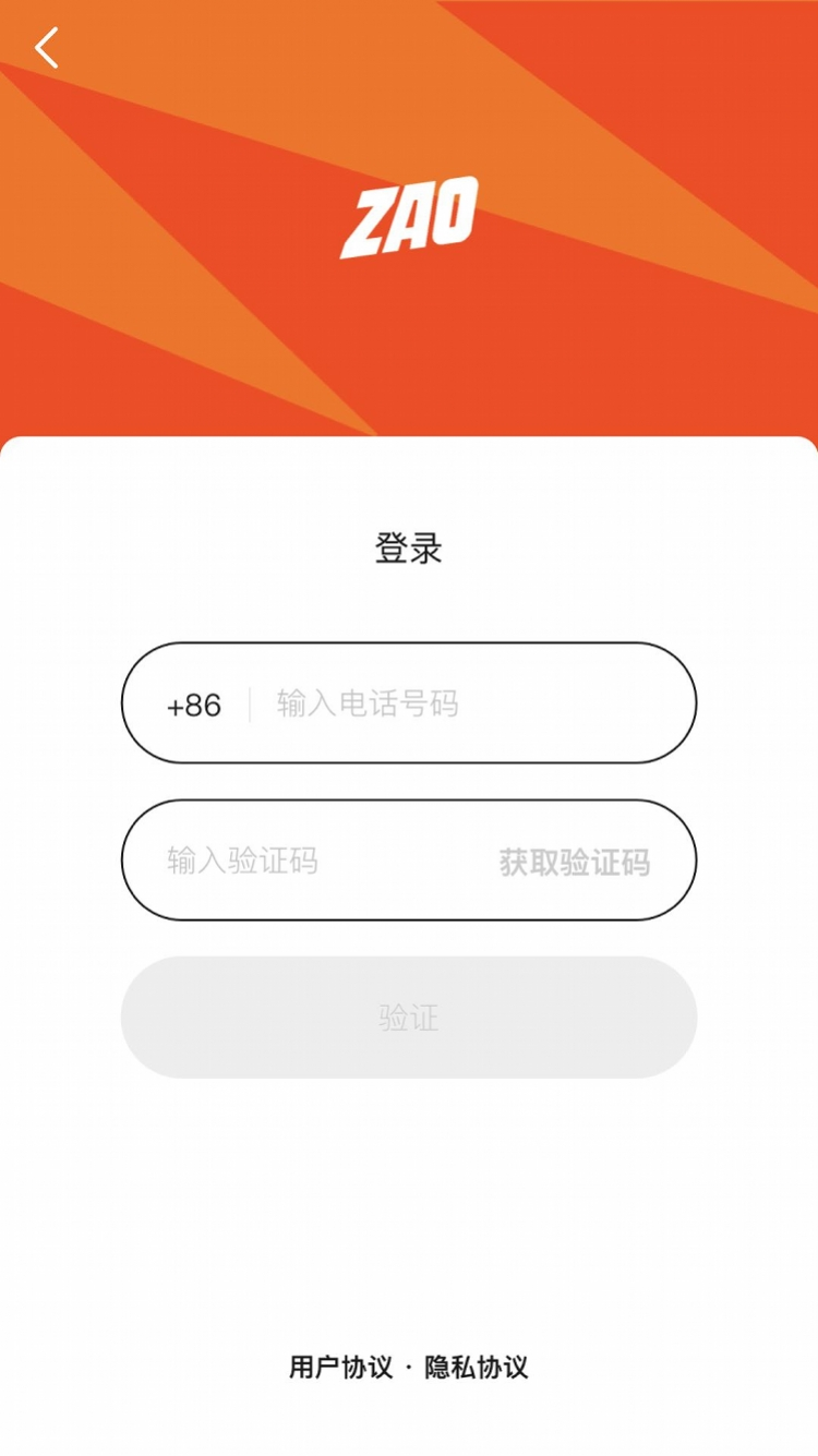 换脸软件ZAO疯传 隐私护卫队建议谨慎同意用户隐私协议!!