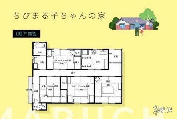 小丸子家房屋的平面图