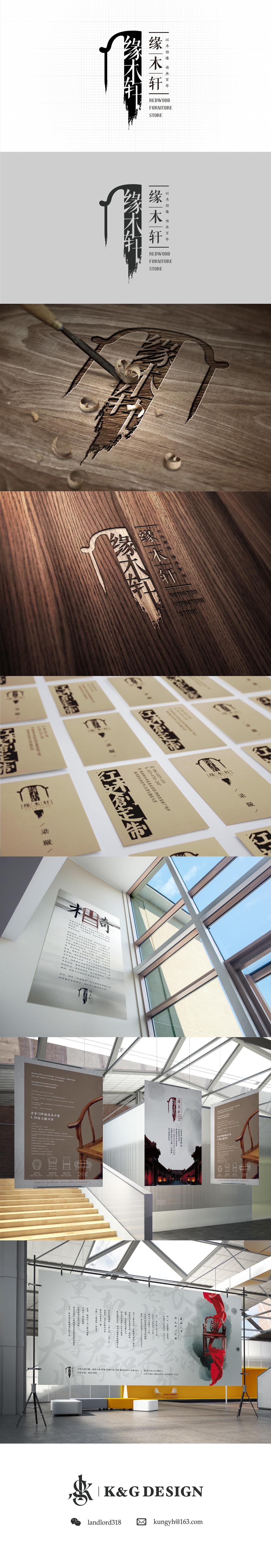 木家具品牌Logo设计—