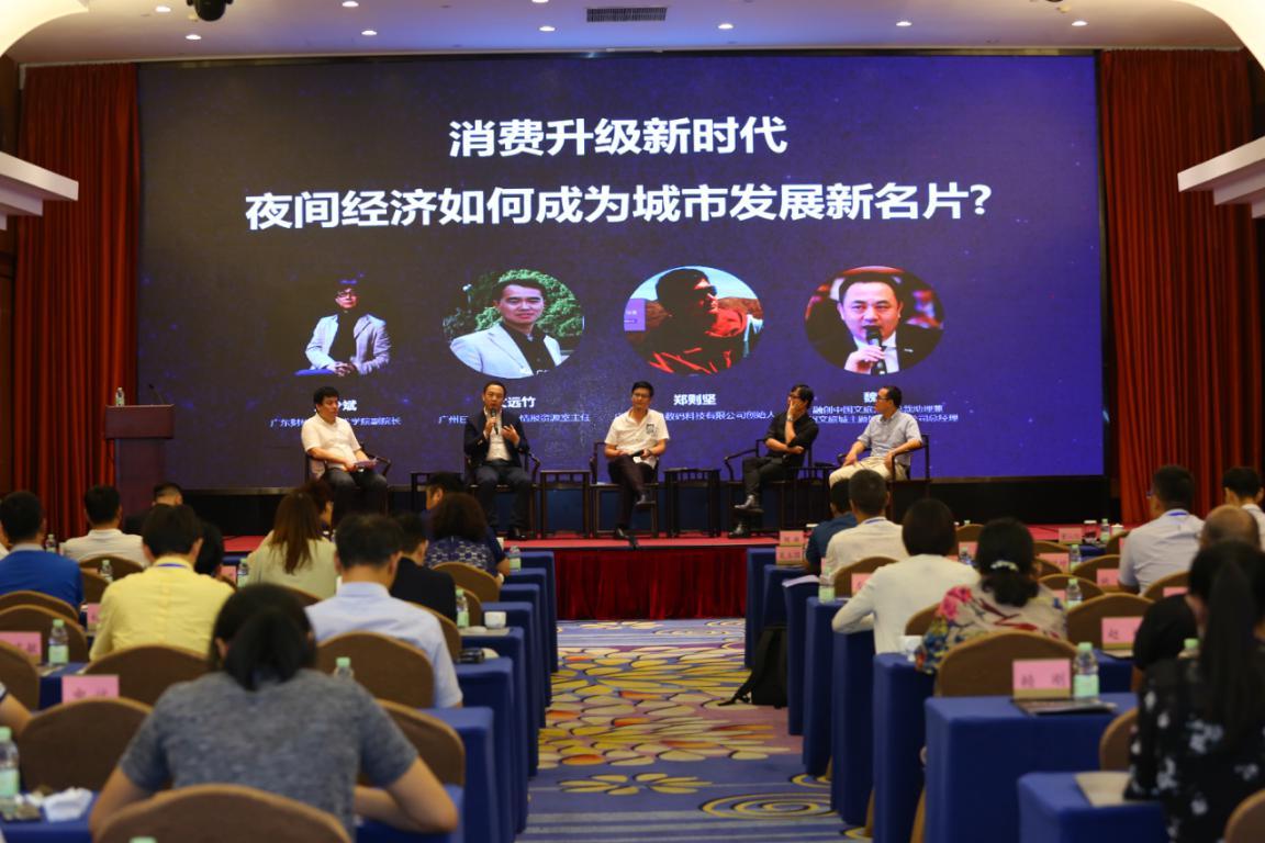2019广州夜间经济高峰论坛:广州融创文旅城将打造地标性夜生活聚集区