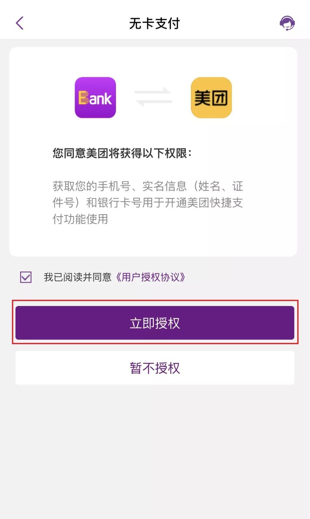 网友投诉美团:其他渠道购买的通用红包不让使用_手机新浪网