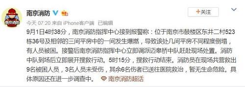 南京一處平房發生爆燃 致多間平房倒塌6人受傷