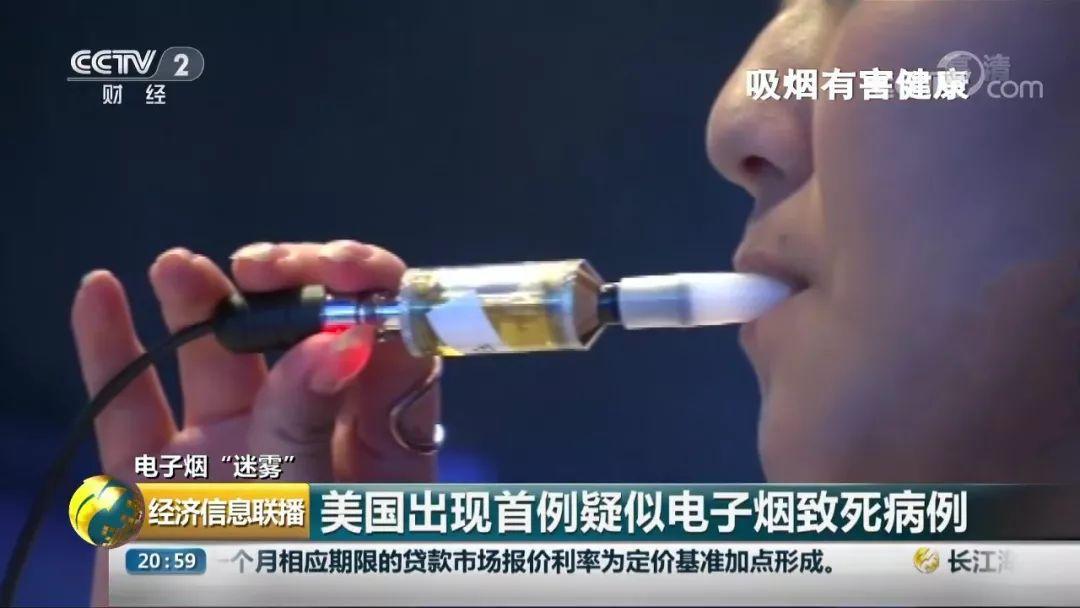 美国出现首例疑似电子烟致死病例
