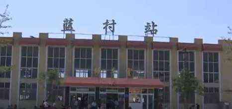 大一女生独自入学报到 在蓝村火车站遭遇黑出租司机围堵