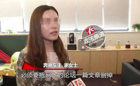 就算是为了你漂亮的女儿……奔驰新车现划痕后续,记者遭短信威胁!4S店道歉