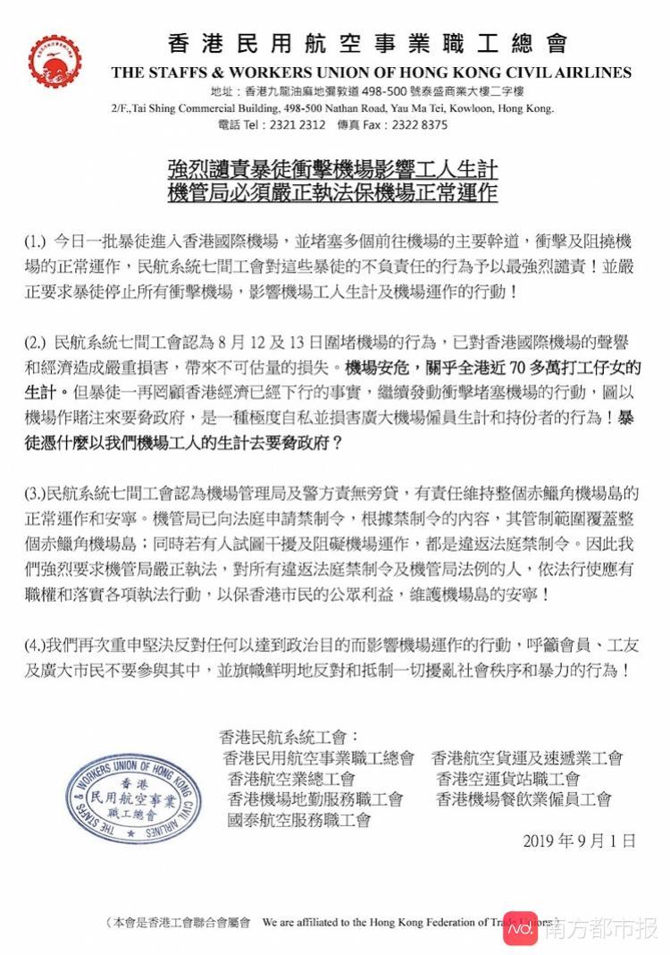 香港民航业七工会谴责暴徒:凭什么用机场工人生计要挟政府