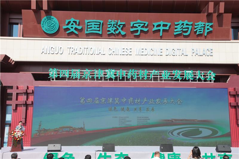 第四屆京津冀中藥材產業發展大會在保定安國開幕