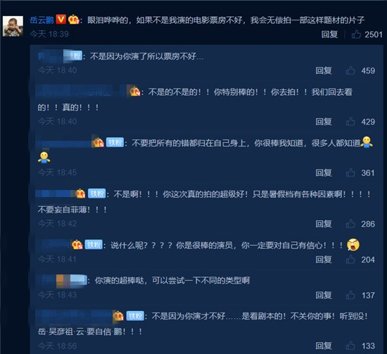 岳云鹏推荐感动到泪奔的好片,却自嘲演戏票房