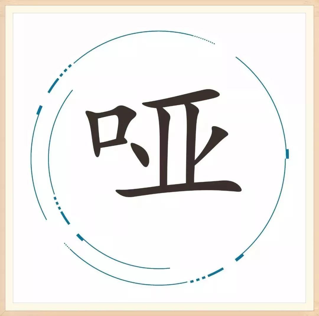 25个汉字,藏着25个成语,你能猜对几个