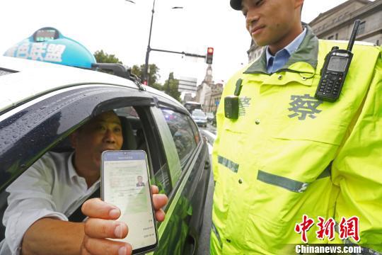上海正式啟用電子駕駛證和行駛證