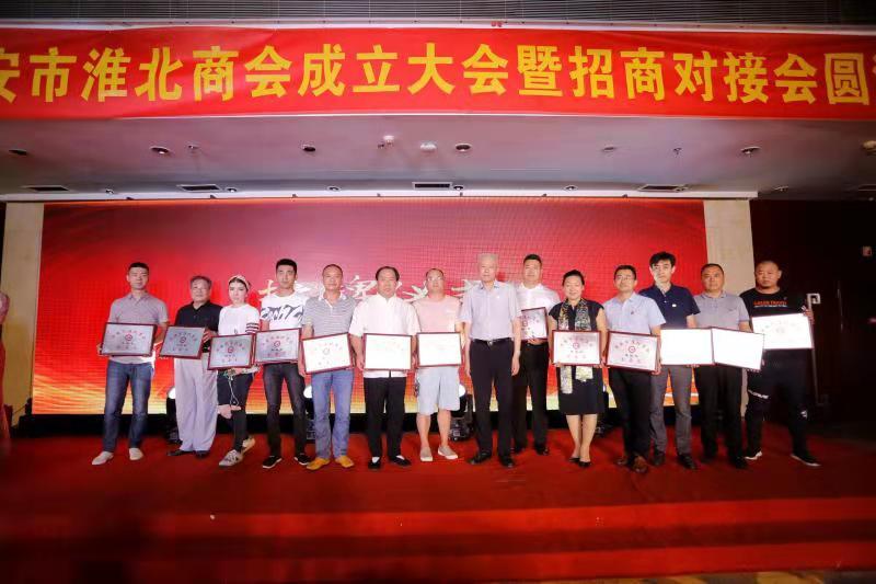 西安市淮北商會成立  李金前當選為首屆會長