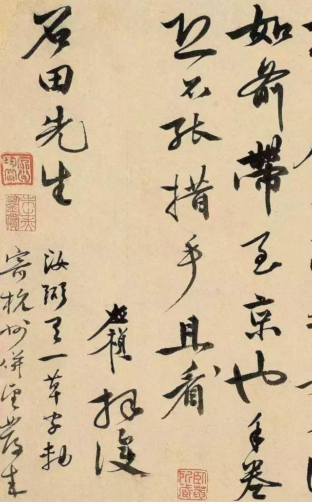 文征明的书法老师:李应祯书法欣赏