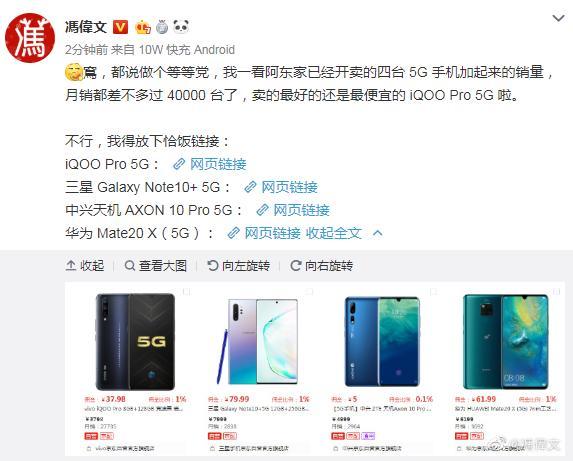 每卖3台5G手机,就有2台是iQ