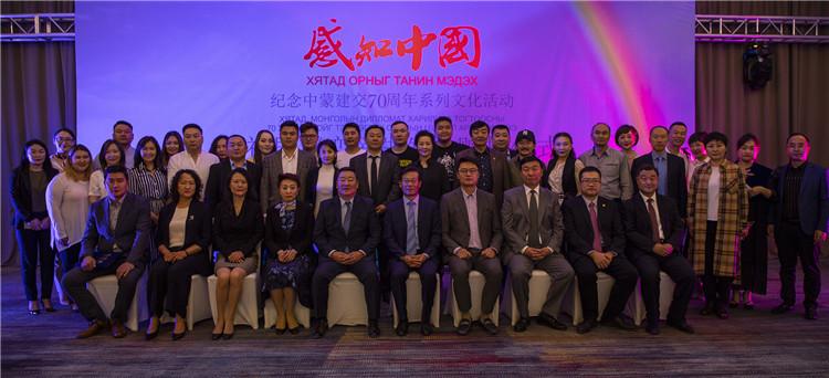 中國電視劇《戀愛先生》贈播儀式在蒙古國舉行
