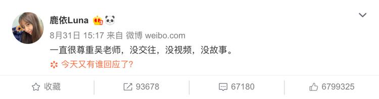 杨迪提鹿晗恋情公布,与李现牵手惊讶尖叫,网友:是我的真实反应 作者: 来源:猫眼电影