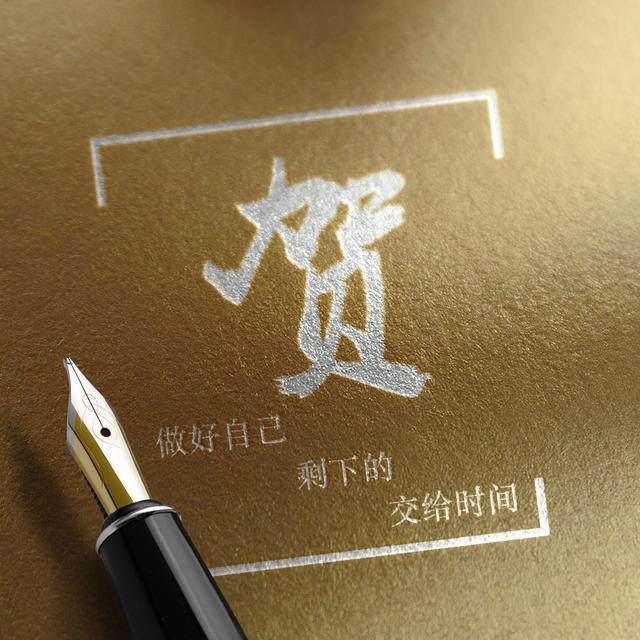 用你的姓氏制作微信头像,32款高清钢笔艺术字送给你,有你的吗?
