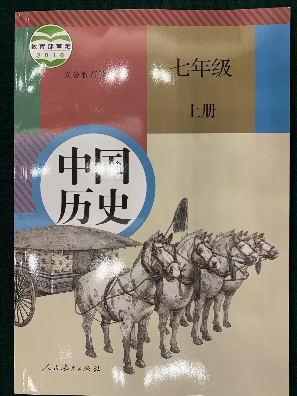 《中国历史》教科书封面(   )