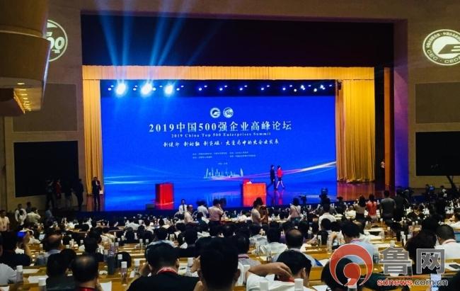 中國企業五百強名單出爐 50家魯企上榜