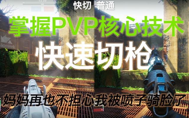 《命运2》PVP核心技术之一:快速切枪