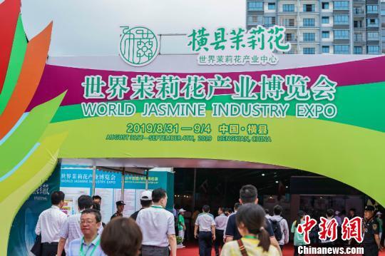 首屆世界茉莉花大會成中西方花茶產業交流平臺 吸引歐美經銷商