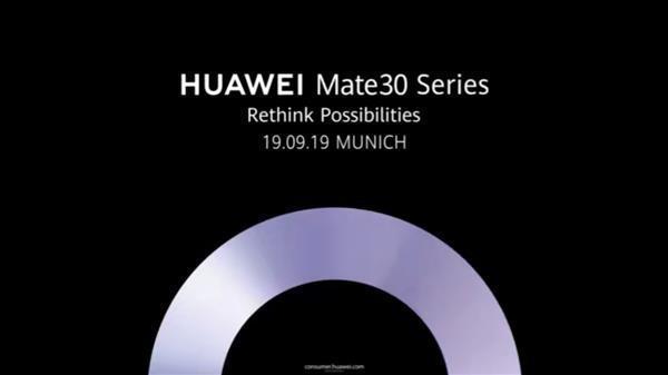 华为Mate 30系列将于9月19日在慕尼黑正式发布