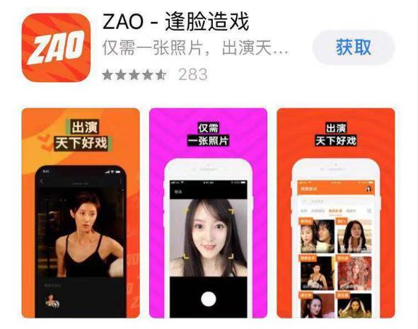 """ZAO走红背后:换脸影视剧成堆,有卖家定制""""女明星脱衣""""视频"""