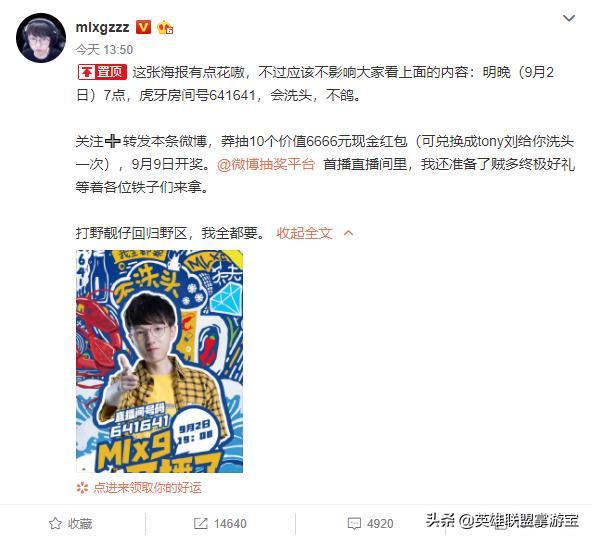 北斗七星注册:LOL前职业选手香锅宣布签约虎牙:明晚7点开播不见不散