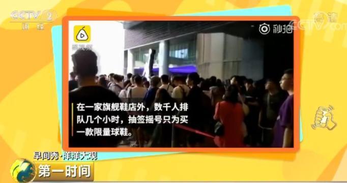 """""""炒鞋""""炒出三大指数和K线?潮鞋单日交易额超4.5亿!为啥这么火?"""