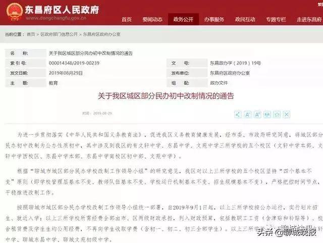9月1日起,聊城这三所民办初中按公办运行!