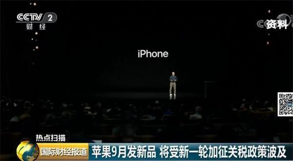 """新品要来了 苹果却""""发愁""""?利润或骤减358亿元!"""