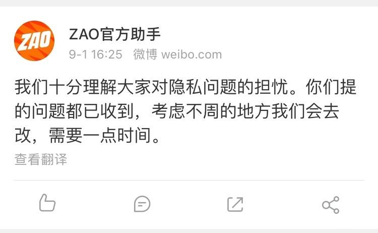換臉軟件ZAO稱理解隱私問題擔憂,承諾將改進!已修改用戶協議