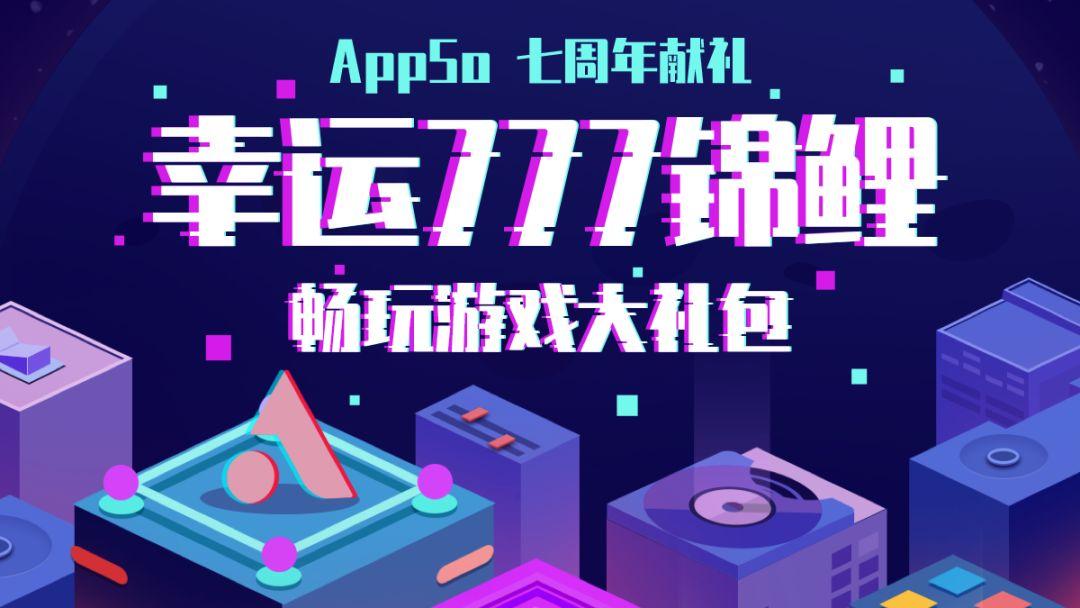 快上车!AppSo七周年又有新福利!