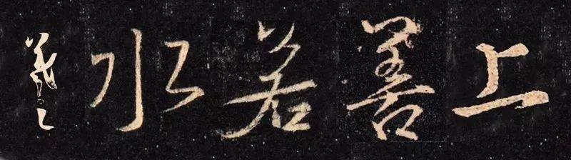 """20位大书法家写""""上善若水"""",太美了!"""