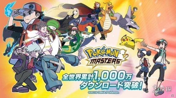 玩了吗?《宝可梦Masters》上线4日下载量突破1000w