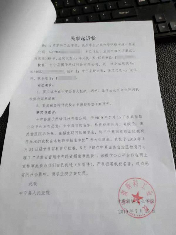 向公号索赔百万的甘肃民办学校被打脸,名校、铁路方否认合作
