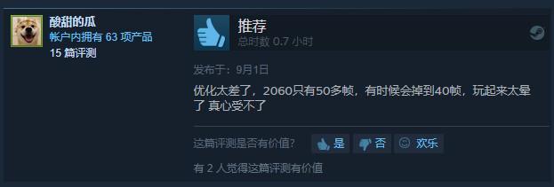 《布莱尔女巫》优化太差玩家反应2060只有50帧