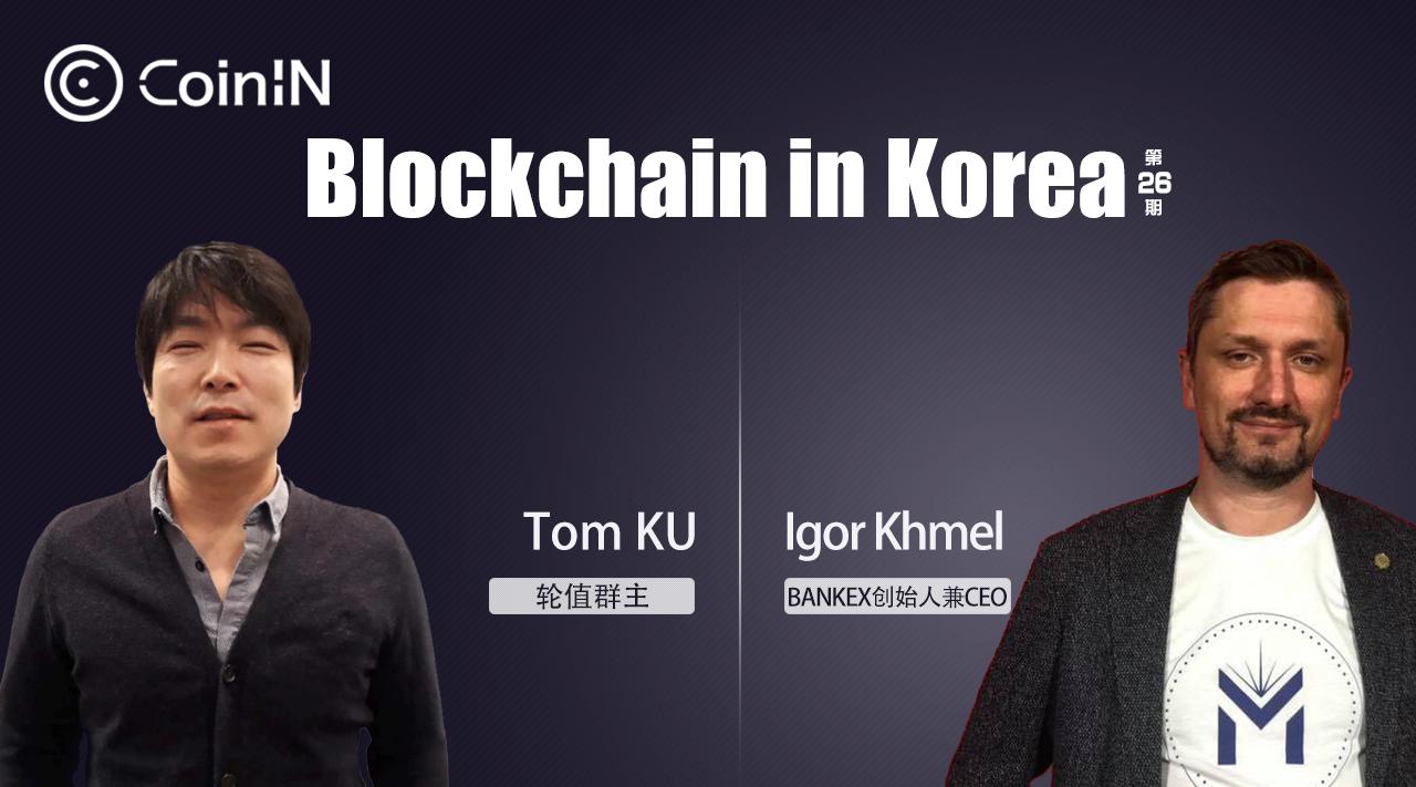 「Blockchain in Korea」Igor Khmel:2019证券型代币的市场走向