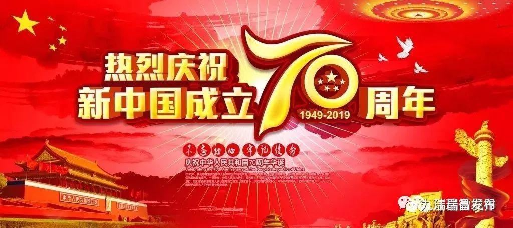 【庆祝新中国成立70周年文化活动】市监局团队:团体朗诵《向祖国报告图片
