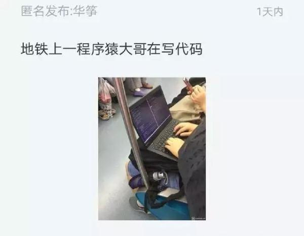 程序员在地铁上敲代码,被人拍下,网友评价:太能装