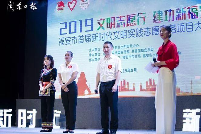 全省首个县级志愿服务项目大赛在福安举行