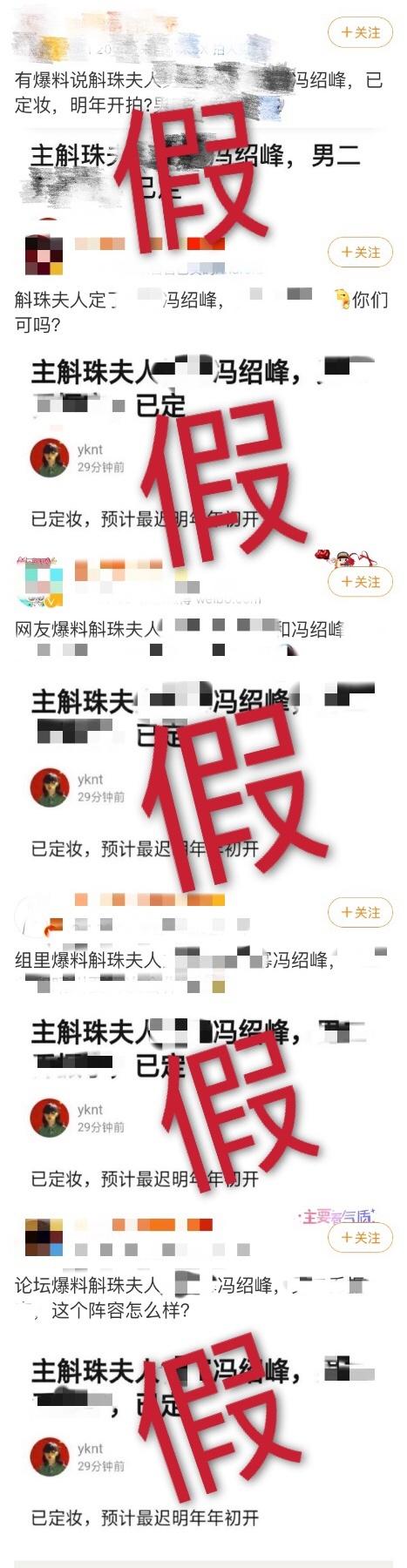冯绍峰被曝将出演《斛珠夫人》_工作室发文辟谣