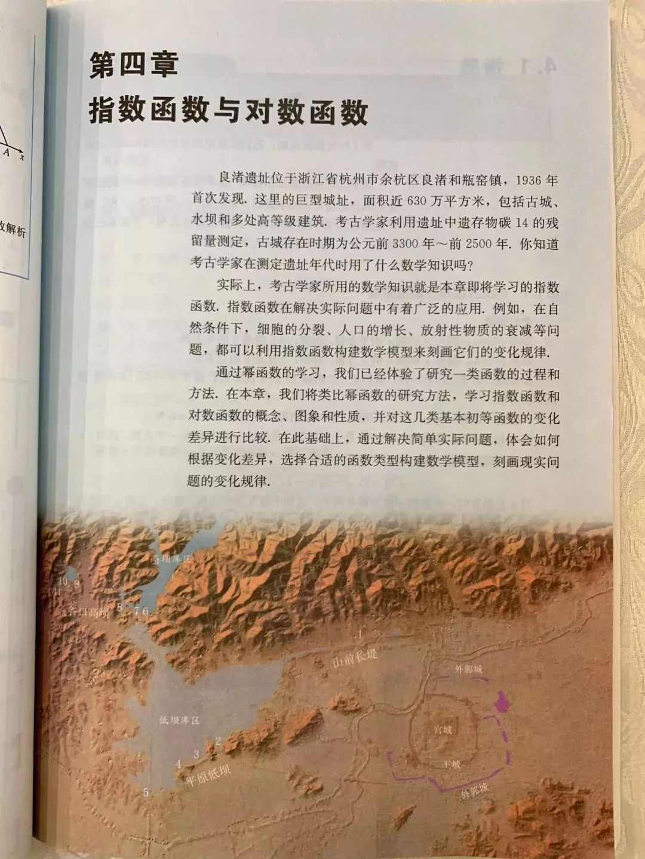 里程碑意义 正式启用 良渚遗址入编国家统编历史教科书