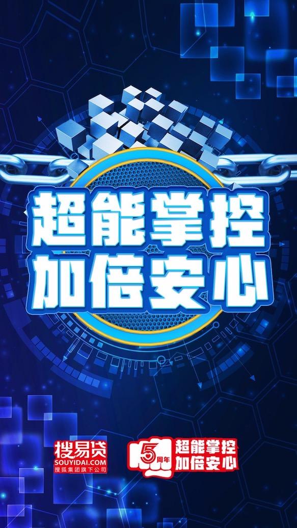 搜易贷上线五周年:守望中国金融科技的进阶之路