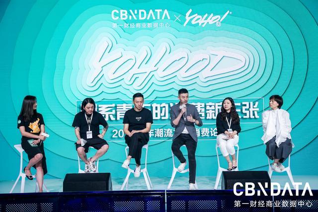 Cbndata联手yoho Ÿ¦ä½çœ‹é€ ƽ®ç³»é'年的消费新主张 ƽ®æµ