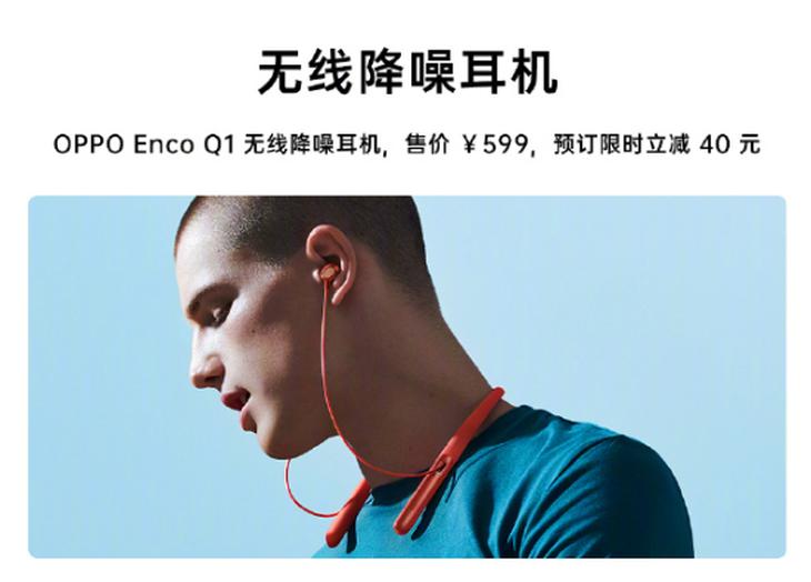 OPPO无线降噪耳机开启预定:立减40元 到手价仅需559元