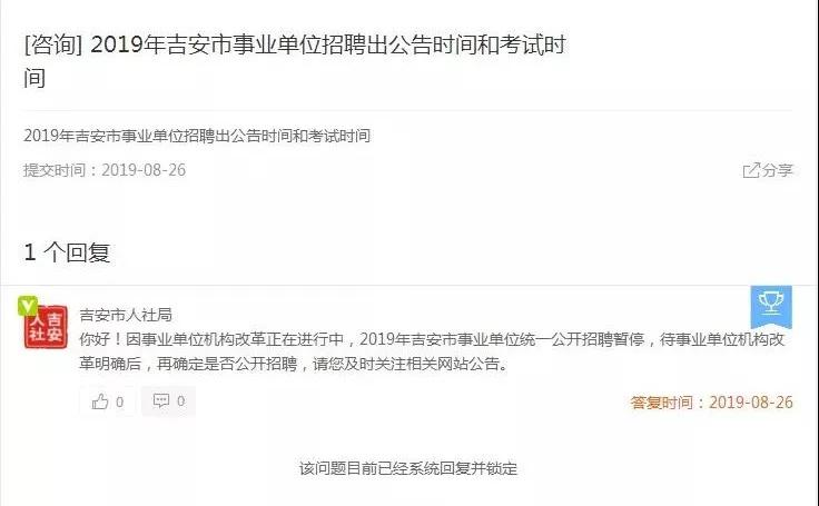 政公教育:2019年南昌、吉安、萍乡市事业单位考