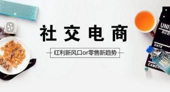 """KOC""崛起,社交电商进入新航道"